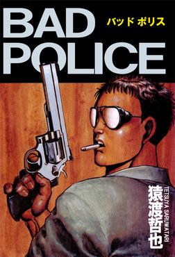 BAD POLICE-電子書籍