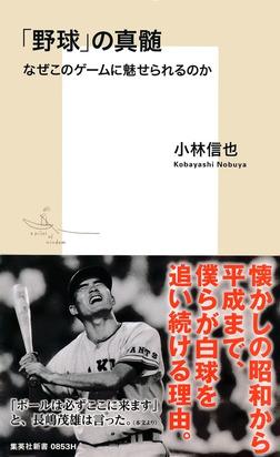 「野球」の真髄 なぜこのゲームに魅せられるのか-電子書籍