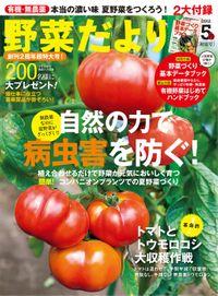 野菜だより2012年5月号