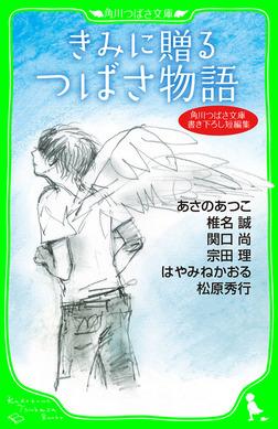 角川つばさ文庫書き下ろし短編集 きみに贈る つばさ物語-電子書籍
