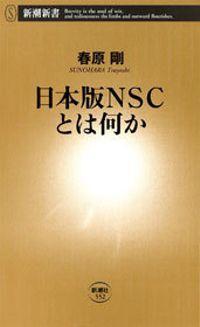 日本版NSCとは何か