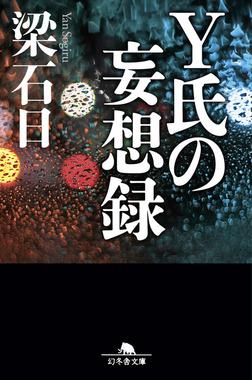 Y氏の妄想録-電子書籍