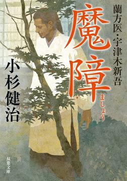 蘭方医・宇津木新吾 : 5 魔障-電子書籍
