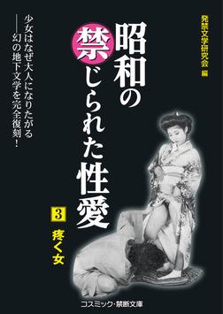 昭和の禁じられた性愛(3) 疼く女-電子書籍