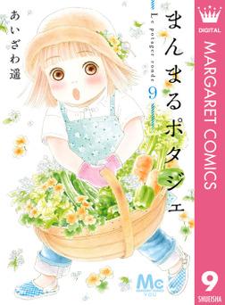 まんまるポタジェ 9-電子書籍