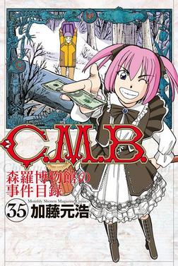 C.M.B.森羅博物館の事件目録(35)-電子書籍