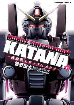機動戦士ガンダム カタナ(6)-電子書籍