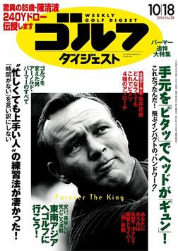 週刊ゴルフダイジェスト 2016/10/18号-電子書籍
