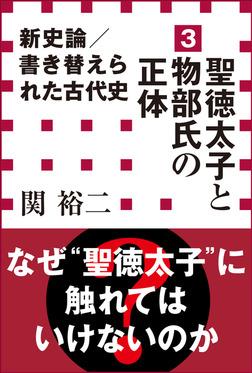 新史論/書き替えられた古代史3 聖徳太子と物部氏の正体(小学館新書)-電子書籍