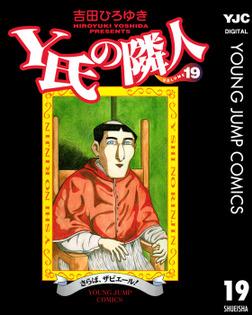 Y氏の隣人 19-電子書籍