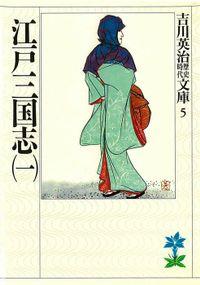 江戸三国志(一)