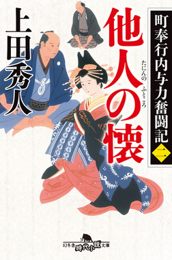 町奉行内与力奮闘記 二 他人の懐-電子書籍