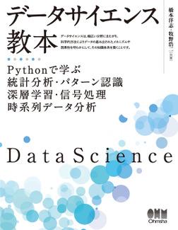 データサイエンス教本 Pythonで学ぶ統計分析・パターン認識・深層学習・信号処理・時系列データ分析-電子書籍