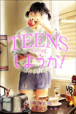 TEENSしようか!-電子書籍