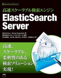 高速スケーラブル検索エンジン ElasticSearch Server-電子書籍