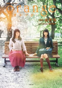 映画ノベライズ orange―オレンジ―-電子書籍