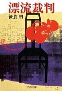 漂流裁判(文春文庫)