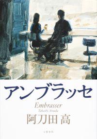アンブラッセ(文春e-book)