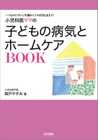小児科医ママの子どもの病気とホームケアBOOK(内外出版社)