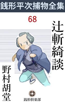 辻斬綺談-電子書籍