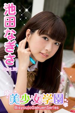 美少女学園 池田なぎさ Part.35-電子書籍