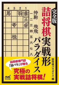 完全版 詰将棋実戦形パラダイス-電子書籍