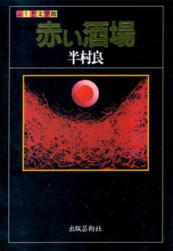 赤い酒場-電子書籍