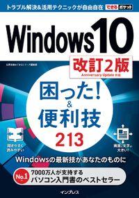 できるポケット Windows 10 困った!&便利技 213 改訂2版
