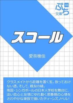 スコール-電子書籍