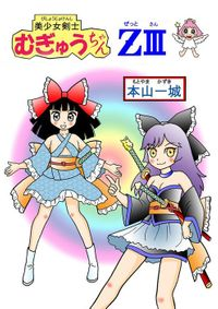 美少女剣士むぎゅうちゃんZ(3)