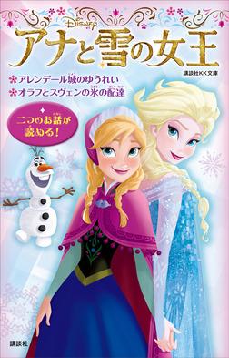 アナと雪の女王 アレンデール城のゆうれい オラフとスヴェンの氷の配達-電子書籍