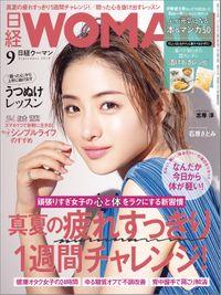 日経ウーマン 2019年9月号 [雑誌]