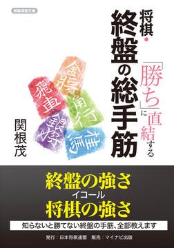 「勝ち」に直結する 将棋・終盤の総手筋-電子書籍