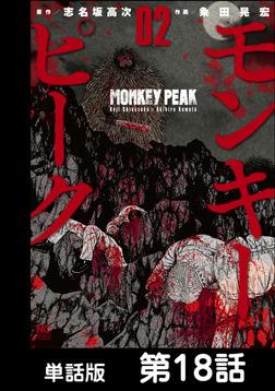 モンキーピーク【単話版】 第18話-電子書籍