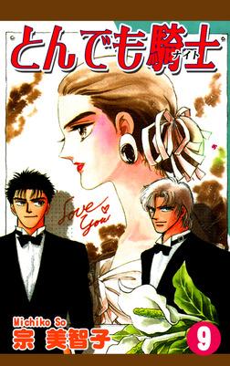 とんでも騎士《ナイト》(9)-電子書籍