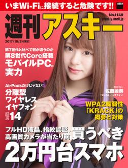 週刊アスキー No.1149(2017年10月24日発行)-電子書籍