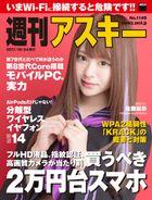 週刊アスキー No.1149(2017年10月24日発行)