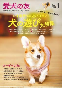 愛犬の友2019年1月号-電子書籍