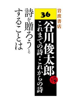 谷川俊太郎~これまでの詩・これからの詩~36 詩を贈ろうとすることは-電子書籍
