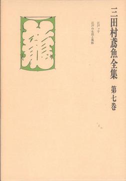 三田村鳶魚全集〈第7巻〉-電子書籍