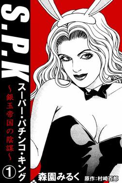 S.P.K スーパー・パチンコ・キング 銀玉帝国の陰謀1-電子書籍