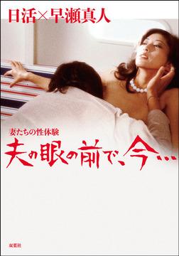 妻たちの性体験 夫の眼の前で、今…-電子書籍
