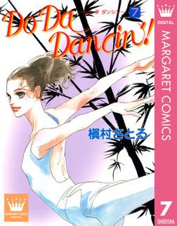 Do Da Dancin'! 7-電子書籍