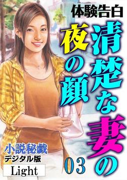 【体験告白】清楚な妻の夜の顔03-電子書籍