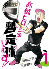 【期間限定 無料お試し版】高橋ヒロシの暫定球いきまっす!! 1