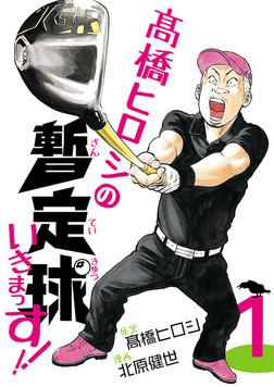 【期間限定 無料お試し版】高橋ヒロシの暫定球いきまっす!! 1-電子書籍