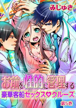 お前を性的に管理する~豪華客船セックス◆クルーズ~ 5-電子書籍