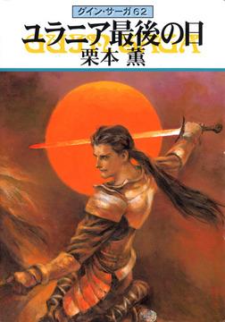グイン・サーガ62 ユラニア最後の日-電子書籍