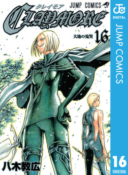 CLAYMORE 16-電子書籍