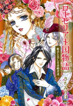 ローゼリア王国物語3 姫君と美しき求婚者達-電子書籍